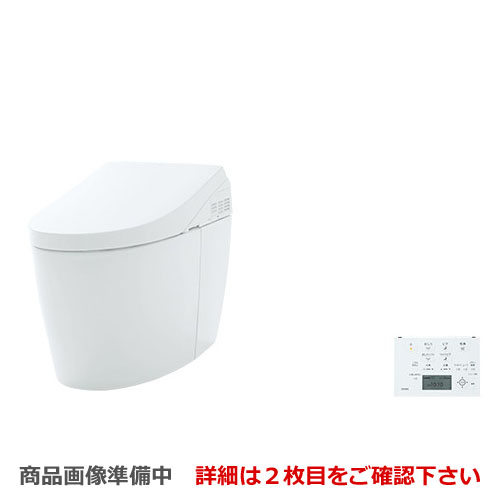 [CES9788FR-NW1] TOTO トイレ タンクレストイレ 床排水 排水心120/200mm ネオレストハイブリッドシリーズAHタイプ 便器 機種:AH1 露出給水 ホワイト リモコン 【送料無料】