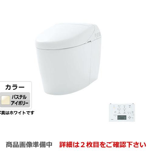 [CES9878R-SC1] TOTO トイレ タンクレストイレ 床排水 排水心200mm ネオレストハイブリッドシリーズRHタイプ 便器 機種:RH2W 隠蔽給水 パステルアイボリー リモコン 【送料無料】