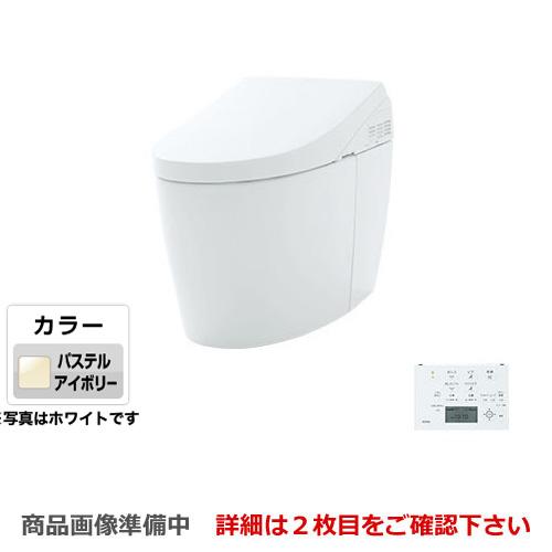 【後継品での出荷になる場合がございます】[CES9898-SC1] TOTO トイレ タンクレストイレ 床排水 排水心200mm ネオレストハイブリッドシリーズAHタイプ 便器 タンクレス 隠蔽給水 パステルアイボリー リモコン