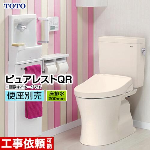 [CS230B+SH232BA SC1] TOTO トイレ ピュアレストQR 組み合わせ便器(ウォシュレット別売) 排水心:200mm 床排水 一般地 手洗なし パステルアイボリー 【送料無料】