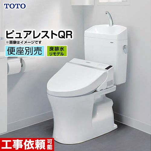 [CS230BM--SH233BA-NW1] TOTO トイレ ピュアレストQR 組み合わせ便器(ウォシュレット別売) 排水心:305mm~540mm リモデル対応 床排水 一般地 手洗有り ホワイト 【送料無料】