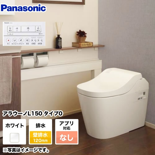 [XCH1500PWSN] パナソニック トイレ 全自動おそうじトイレ アラウーノL150シリーズ 排水芯120mm タイプ0 壁排水 120タイプ 手洗いなし ホワイト アプリ対応不可リモコン 【送料無料】