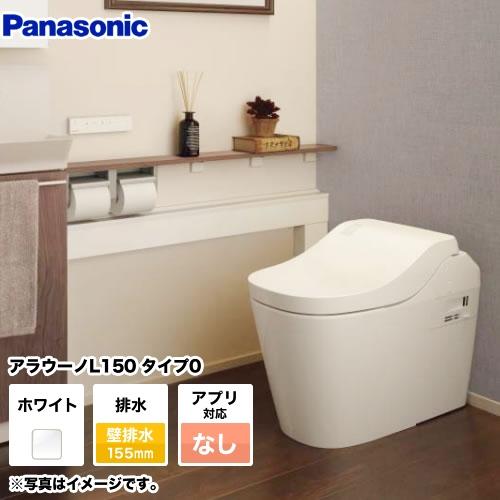 [XCH1500ZWSN] パナソニック トイレ 全自動おそうじトイレ アラウーノL150シリーズ 排水芯155mm タイプ0 壁排水 155タイプ 手洗いなし ホワイト アプリ対応不可リモコン 【送料無料】
