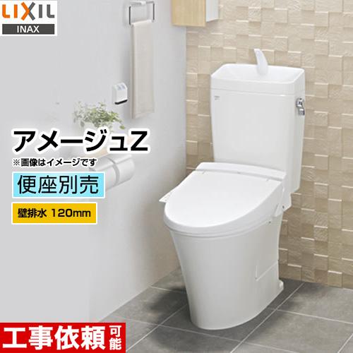 [YBC-ZA10P--YDT-ZA180EP-BW1]INAX トイレ LIXIL アメージュZ便器 ECO5 床上排水(壁排水120mm) 手洗あり 組み合わせ便器(便座別売) フチレス アクアセラミック ピュアホワイト 【送料無料】