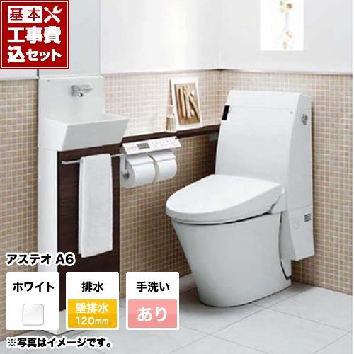 【リフォーム認定商品】【お得な工事費込セット(商品+基本工事)】[YBC-A10P+DT-386J-BW1] INAX トイレ LIXIL アステオ シャワートイレ一体型 ECO6 床上排水(壁排水120mm) 手洗あり アクアセラミック グレード:A6 ピュアホワイト