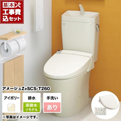【リフォーム認定商品】【工事費込セット(商品+基本工事)】[YBC-ZA10AH-BN8--YDT-ZA180AH-BN8+SCS-T260] INAX トイレ 手洗いあり 床排水リモデル 排水芯200~550mm アメージュZ フチレス オフホワイト 壁リモコン付属