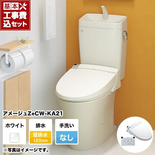 【工事費込セット(商品+基本工事)】[YBC-ZA10P--DT-ZA150EP-BW1+CW-KA21-BW1] LIXIL トイレ アメージュZ フチレス 組合せ便器 壁排水120mm 手洗なし 温水洗浄便座 貯湯式 KAシリーズ ピュアホワイト 壁リモコン付属 【送料無料】