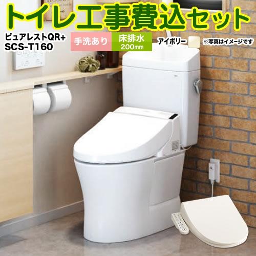 【リフォーム認定商品】【工事費込セット(商品+基本工事)】[CS232B--SH233BA-SC1+SCS-T160] TOTO トイレ 床排水 排水心:200mm ピュアレストQR パステルアイボリー