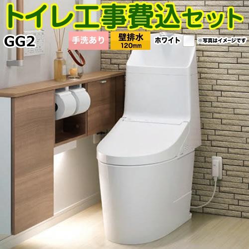 【リフォーム認定商品】【工事費込セット(商品+基本工事)】[CES9325P-NW1] TOTO トイレ GG2-800 ホワイト 壁リモコン付属