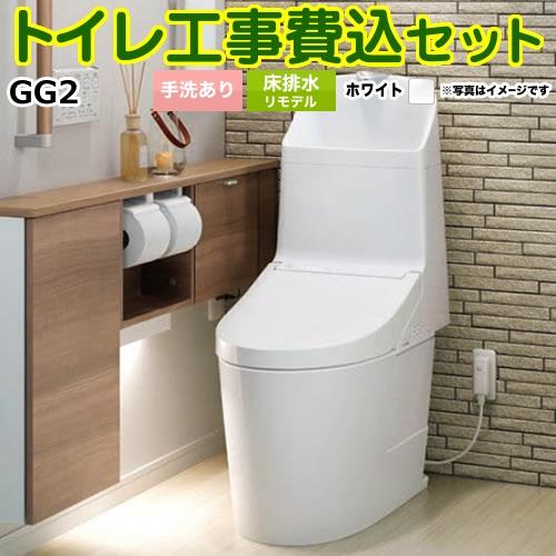 【工事費込セット(商品+基本工事)】[CES9324ML-NW1] TOTO トイレ ウォシュレット一体形便器(タンク式) 排水芯264mm 499mm GG2-800 リモデル対応 床排水リモデル 手洗あり ホワイト 壁リモコン付属 【送料無料】