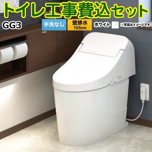 【工事費込セット(商品+基本工事)】[CES9434PX-NW1] TOTO トイレ ウォシュレット一体形便器(タンク式) GG3 壁排水155mm 手洗なし ホワイト 壁リモコン付属 【送料無料】