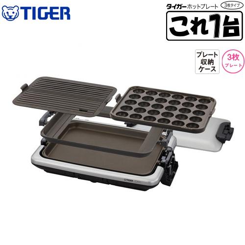 [CRV-G300-SN] タイガー ホットプレート これ一台 3枚プレート プレート丸洗いOK 穴あき波形 平面 たこ焼きプレート 3mコード 硬質セラミックスハードフッ素コーティング シルバー 【送料無料】