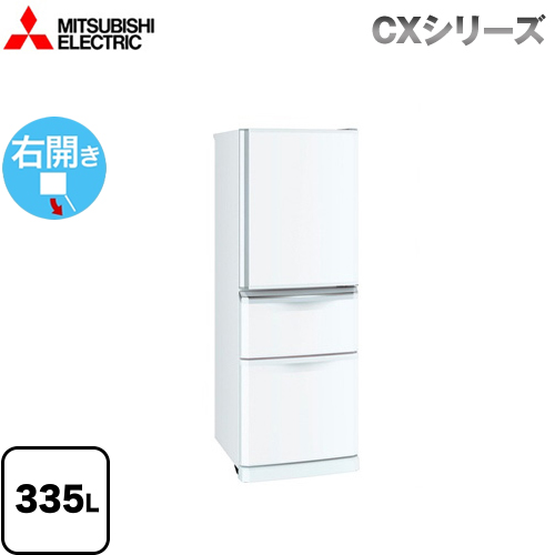 [MR-C34D-W] 三菱 冷蔵庫 Cシリーズ 右開き 片開きタイプ 335L ビッグフリーザー 【2~3人向け】 【大型】 パールホワイト 【送料無料】【大型重量品につき特別配送※配送にお日にちかかります】【設置無料】