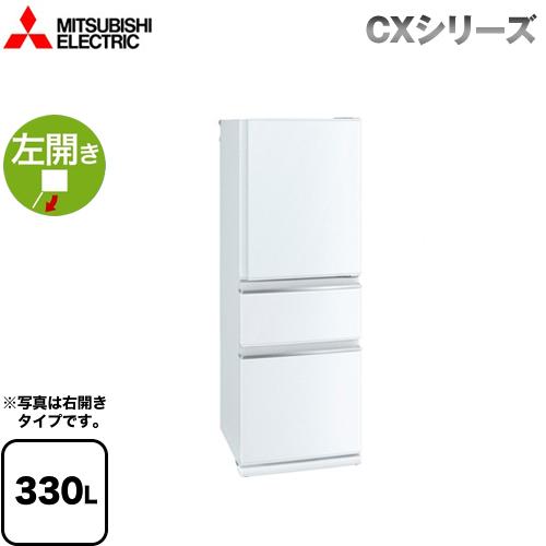 [MR-CX33D-L-W] 三菱 冷蔵庫 CXシリーズ 左開き 片開きタイプ 330L 氷点下ストッカー 【2~3人向け】 【大型】 パールホワイト 【送料無料】【大型重量品につき特別配送※配送にお日にちかかります】【設置無料】