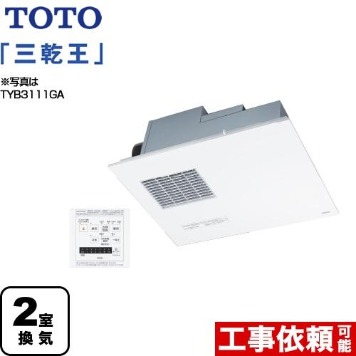 [TYB3112GAR] TOTO 浴室換気乾燥暖房器 取り替え三乾王 TYB3100シリーズ ビルトインタイプ(天井埋め込み) AC100V 2室換気タイプ(浴室+洗面所) リモコン付属 【送料無料】