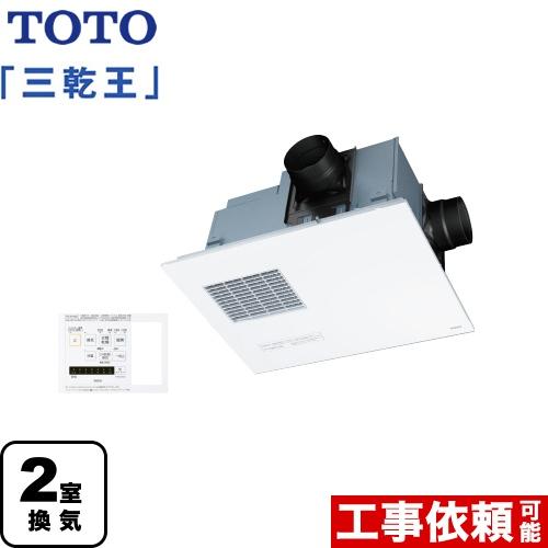 [TYB4012GCR] TOTO 浴室換気乾燥暖房器 取り替え三乾王 TYB4000シリーズ ビルトインタイプ(天井埋め込み) AC100V 2室換気タイプ(浴室+トイレまたは洗面所) 照明スイッチ枠付リモコン付属 【送料無料】