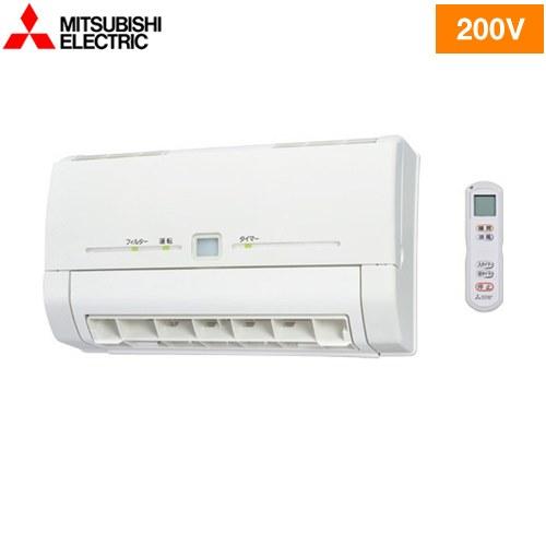 [WD-240DK] 三菱 ヒーター・ストーブ バス乾 脱衣室暖房機 壁掛タイプ 単相200V 3次元ルーバー搭載 パワフル暖房 【電気タイプ】 【送料無料】(換気機能はありません)