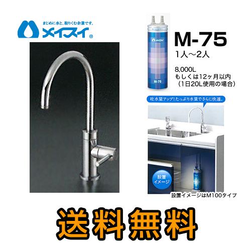 【送料無料】[M-75-FA4C] 浄水器 メイスイ (カートリッジM-75タイプ) ビルトイン浄水器 アンダーシンク型