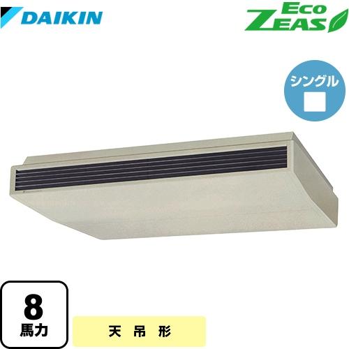 [SZZH224CJ] ダイキン 業務用エアコン 業務用エアコン エコジアス EcoZEAS 天吊形 8馬力相当 P224形 ペア(シングル) 三相200V ワイヤードリモコン 【メーカー直送のため代引不可】