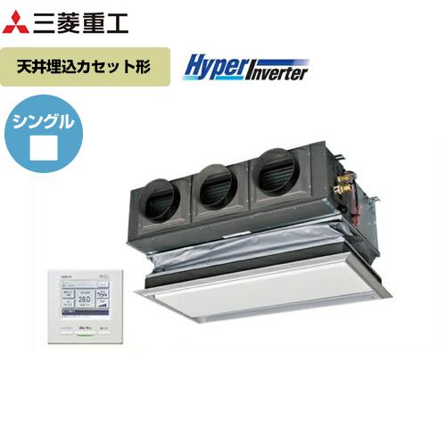 [FDRVP454HAG4AG-SIL] 三菱重工 業務用エアコン ハイパーインバータ FDRシリーズ 天井埋込ビルトイン形 P45形 1.8馬力 サイレントパネル シングル 三相200V 【送料無料】【メーカー直送のため代引不可】