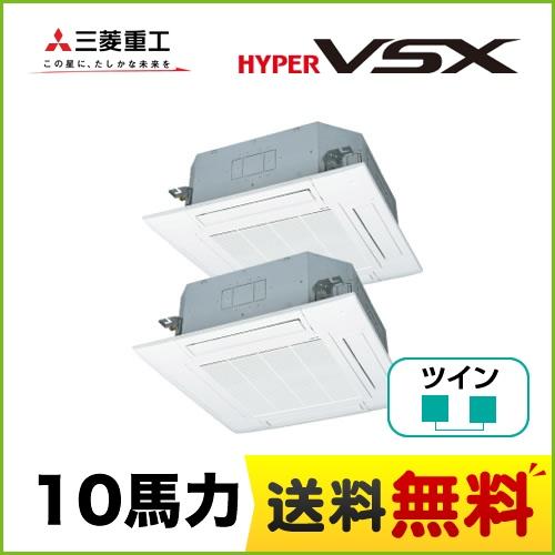 10馬力 同時ツイン 業務用エアコン P280 【送料無料】 天井カセット4方向 ホワイトパネル [FDTVP2804HPS4S-W]三菱重工 三相200V ワイヤードリモコン ハイパーVSX