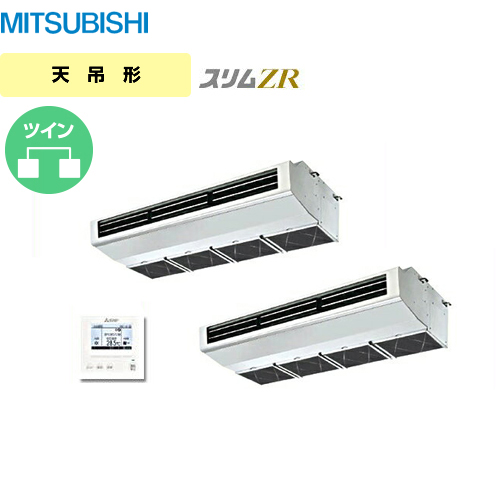 [PCZX-ZRP280HH]三菱 業務用エアコン スリムZR 厨房用エアコン天吊形 P280形 10馬力相当 三相200V 同時ツイン 【送料無料】