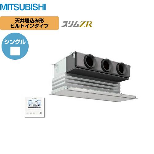 【送料無料】 1.5馬力相当 [PDZ-ZRMP40SGH]三菱 スリムZR シングル P40形 天井埋込ビルトイン形 業務用エアコン 単相200V