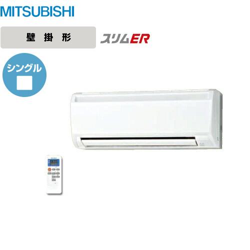 [PKZ-ERP45SKLH]三菱 業務用エアコン スリムER 壁掛形ワイヤレス P45形 1.8馬力相当 単相200V シングル 【送料無料】