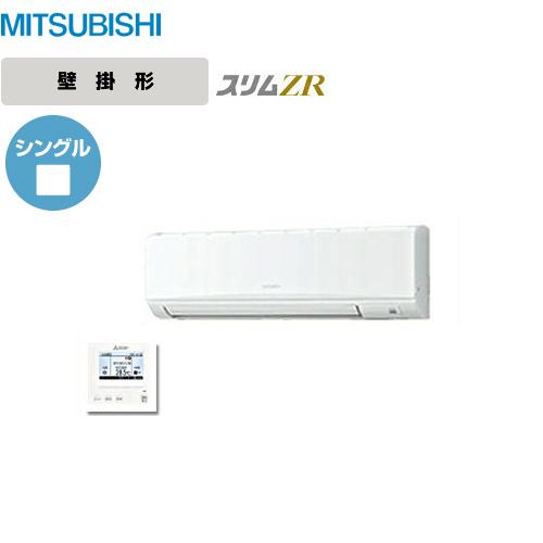 [PKZ-ZRMP112KH]三菱 【送料無料】 三相200V 壁掛形ワイヤード 業務用エアコン シングル 4馬力相当 P112形 スリムZR