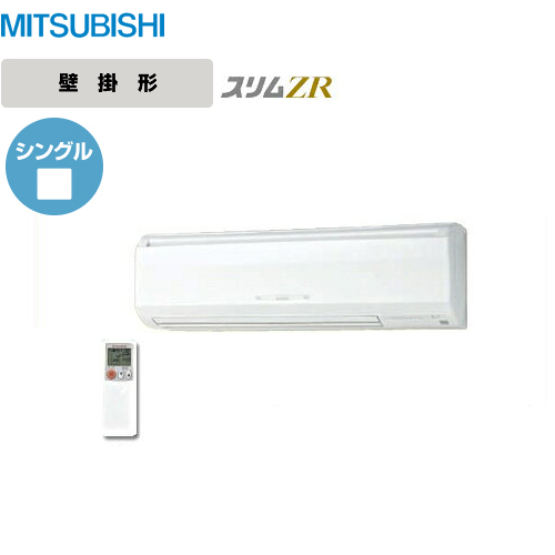 [PKZ-ZRMP80SKLH]三菱 業務用エアコン スリムZR 壁掛形ワイヤレス P80形 3馬力相当 単相200V シングル