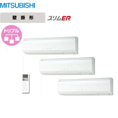 [PKZT-ERP160KLH]三菱 業務用エアコン スリムER 壁掛形ワイヤレス P160形 6馬力相当 三相200V 同時トリプル 【送料無料】