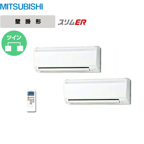 [PKZX-ERP80KLH]三菱 業務用エアコン スリムER 壁掛形ワイヤレス P80形 3馬力相当 三相200V 同時ツイン 【送料無料】