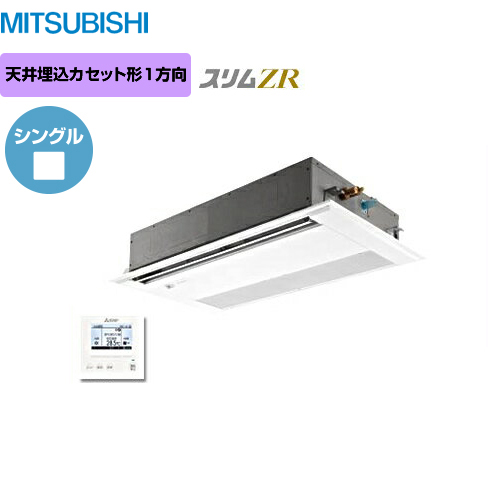 [PMZ-ZRMP40FH]三菱 業務用エアコン スリムZR 1方向天井埋込カセット形 P40形 1.5馬力相当 三相200V シングル ピュアホワイト