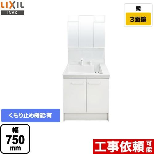 [PVN-755SY-MPV1-753TXJU] LIXIL 洗面化粧台 PVシリーズ 間口:750mm 扉タイプ ミラーキャビネット3面鏡(LED照明) シングルレバー洗髪シャワー水栓 扉カラー:ホワイト 【送料無料】