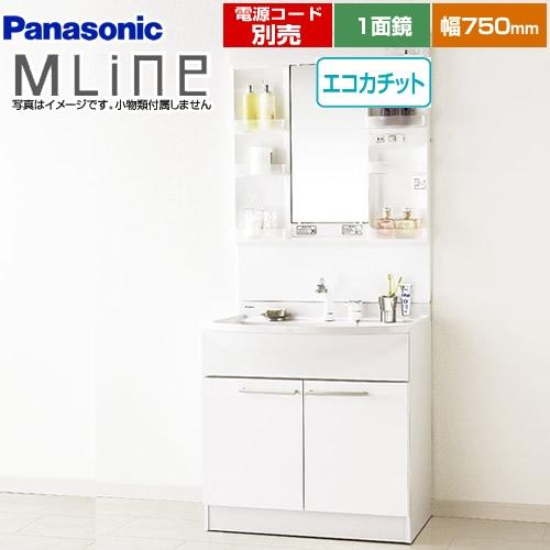 [GQM75KECW+GQM075DNUAT] パナソニック 洗面化粧台 幅750mm エムライン MLine 1面鏡(LED) エコカチットあり ホワイト 電源コード別売 【送料無料】
