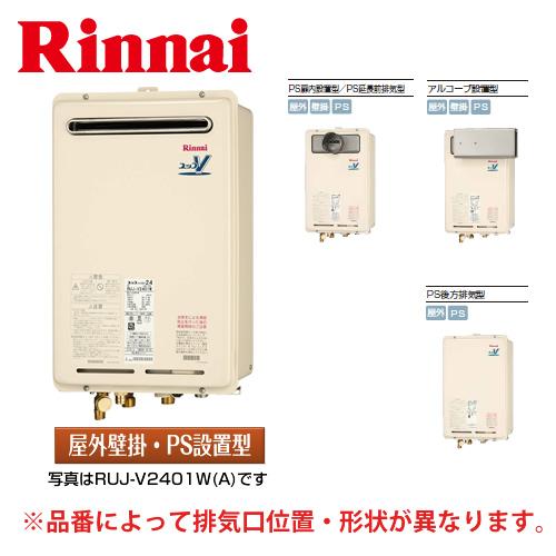 【送料無料】 [RUJ-V1601W(A)-E] リンナイ ガス給湯器 16号 高温水供給式 屋外壁掛 PS設置型 20A BL認定なし※浴室リモコン付属 台所リモコン別売 価格 給湯器
