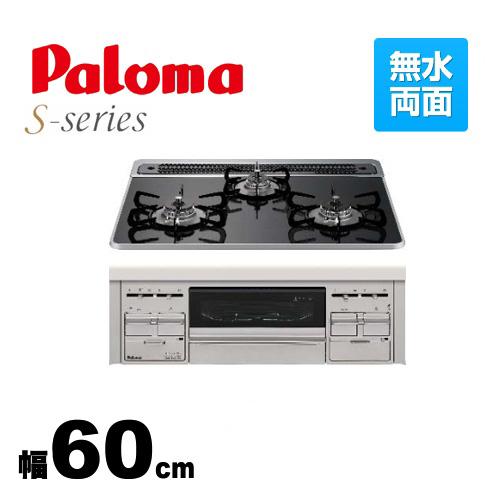 [PD-600WS-60CK-13A] 【都市ガス】 パロマ ビルトインコンロ S-series(エスシリーズ) Sシリーズ 幅60cm 無水両面焼きグリル クリアパールブラック 取り出しフォーク付属 【送料無料】