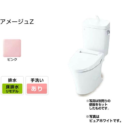 [BC-ZA10H--DT-ZA180H-LR8]INAX トイレ LIXIL アメージュZ便器 ECO5 リトイレ(リモデル) 手洗あり 組み合わせ便器(便座別売) フチレス ハイパーキラミック ピンク 【送料無料】 排水芯250~550mm