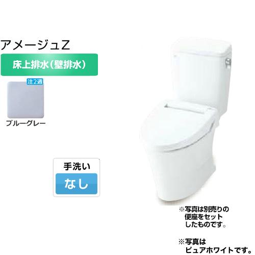 [BC-ZA10P--DT-ZA150EP-BB7]INAX トイレ LIXIL アメージュZ便器 ECO5 床上排水(壁排水120mm) 手洗なし 組み合わせ便器(便座別売) フチレス ハイパーキラミック ブルーグレー 【送料無料】