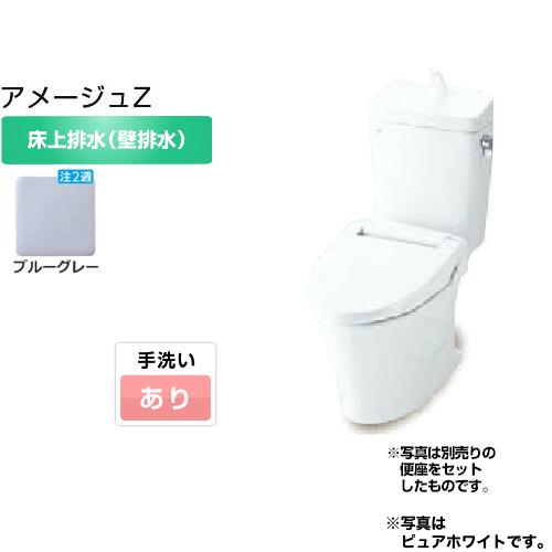 [BC-ZA10P--DT-ZA180EP-BB7]INAX トイレ LIXIL アメージュZ便器 ECO5 床上排水(壁排水120mm) 手洗あり 組み合わせ便器(便座別売) フチレス ハイパーキラミック ブルーグレー 【送料無料】