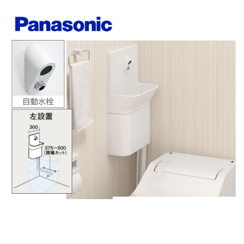 [CH110TJKKL] パナソニック トイレ部材 アラウーノ専用手洗い コーナータイプ 標準タイプ 左設置 自動水栓 【オプションのみの購入は不可】【送料無料】