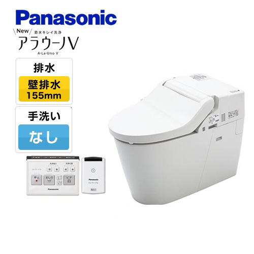 [XCH3013ZWS] パナソニック トイレ NEWアラウーノV 3Dツイスター水流 節水きれい洗浄トイレ 手洗いなし 壁排水155mm V専用トワレ新S3 【送料無料】