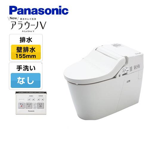 [XCH3015ZWS] パナソニック トイレ NEWアラウーノV 3Dツイスター水流 節水きれい洗浄トイレ 手洗いなし 壁排水155mm V専用トワレ新S5 【送料無料】
