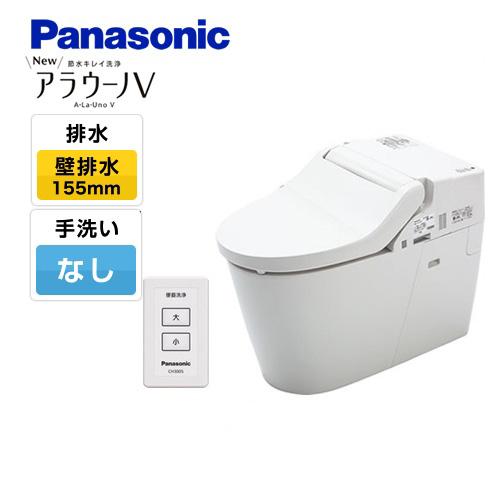 [XCH3018ZWS] パナソニック トイレ NEWアラウーノV 3Dツイスター水流 節水きれい洗浄トイレ 手洗いなし 壁排水155mm 暖房便座【こちらの商品は温水洗浄便座ではありません】 【送料無料】