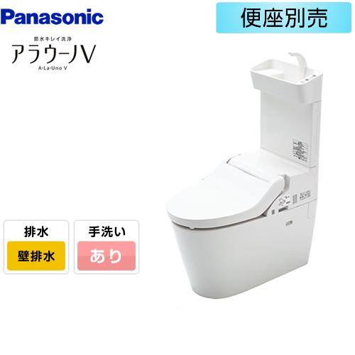 [XCH301PWST]パナソニック トイレ NEWアラウーノV 3Dツイスター水流 節水きれい洗浄トイレ 壁排水120mm 便座なし 手洗いあり 【送料無料】