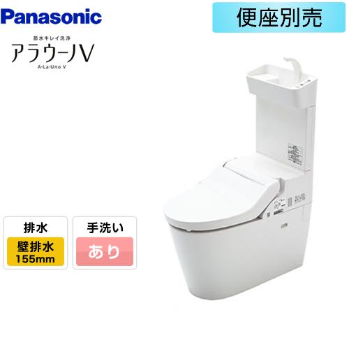 [XCH301ZWST] パナソニック トイレ NEWアラウーノV 3Dツイスター水流 節水きれい洗浄トイレ 手洗いあり 壁排水155mm 便座なし 【送料無料】