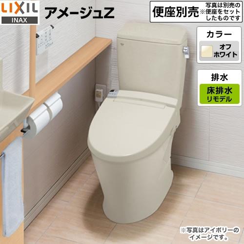 [BC-ZA10AH-120-DT-ZA150AH-BN8] LIXIL トイレ リトイレ(リモデル) 排水芯120mm 手洗なし アメージュZ便器 組み合わせ便器(便座別売) フチレス オフホワイト 【送料無料】
