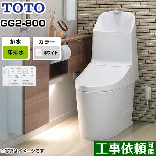 [CES9325-NW1] TOTO トイレ ウォシュレット一体形便器(タンク式トイレ) 排水心200mm GG2-800タイプ 一般地(流動方式兼用) 手洗あり ホワイト リモコン付属 【送料無料】