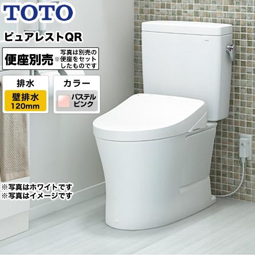 [CS232BP--SH232BA-SR2] TOTO トイレ 組み合わせ便器(ウォシュレット別売) 排水心:120mm ピュアレストQR 一般地 手洗なし パステルピンク 【送料無料】