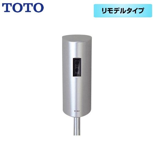 [TEA61ADS] TOTO トイレオプション品 オートクリーンU 個別小便器自動洗浄システム リモデルタイプ 乾電池タイプ フラッシュバルブ内蔵